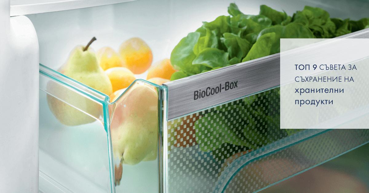 9 от най-популярните, лесни и практични съвета за съхранение на хранителни продукти