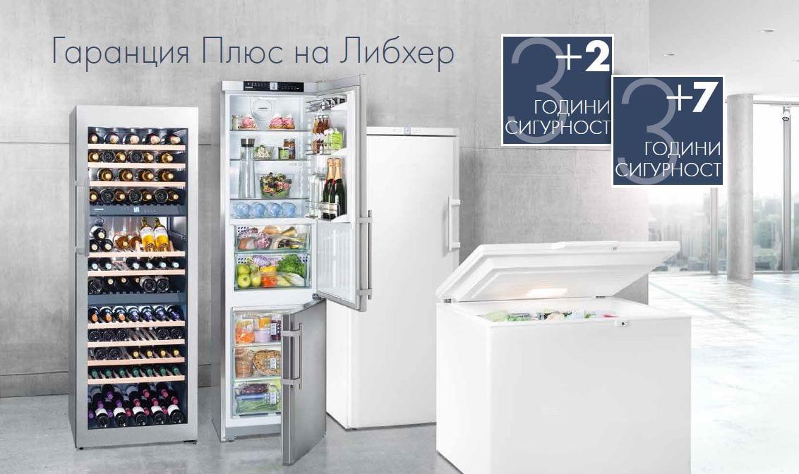 Гаранция плюс на Либхер - експертна грижа за вашия хладилник отвъд стандартната гаранция.