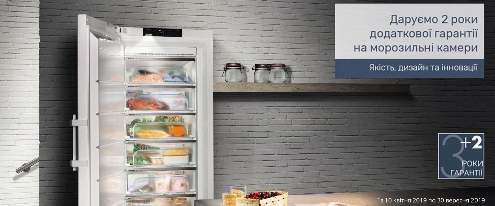 2 роки додаткової гарантії на морозильні камери Liebherr